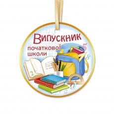 """Медали 10 шт """"Випускник початкової школи""""  fr-m-24"""