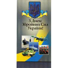 Открытка евроформата «З Днем Збройних Сил України!» FR-E-3639