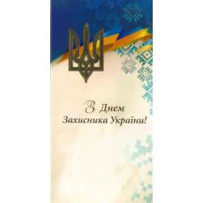 Открытка евроформата «З Днем Захисника України!» FR-E-3855