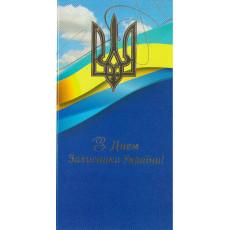 Открытка евроформата «З Днем Захисника України!» FR-E-3856