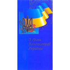 Открытка «З Днем Конституції!» Fr-E-3862