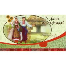 """Конверт для денег """"З Днем народження!""""  FR-KM-3175"""