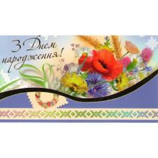 """Конверт  """"З Днем народження!""""  FR-KM-3179"""