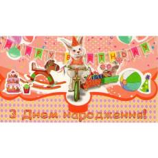 """Конверт детский  """"З Днем народження!"""" FR-KM-3998"""