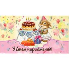 """Конверт детский """"З Днем народження!"""" FR-KM-4077"""