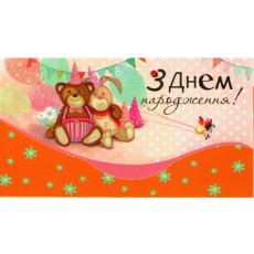 """Конверт детский """"З Днем народження!"""" FR-KM-4078"""
