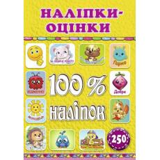 """Книга """"100% наліпок. Наліпки - оцінки. Жовта"""" gl-840-4"""