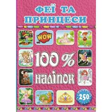 """Книга """"100% наліпок. Феї та принцеси. рожева"""" gl-841-1"""