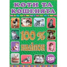 """Книга """"100% наліпок. Кошенята та цуценята. Зелена"""" gl-802-2"""