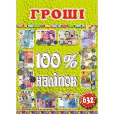 """Книга """"100% наліпок. Наліпки - Гроші. Зелена"""" gl-857-2"""