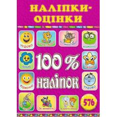 """Книга """"100% наліпок. Наліпки - оцінки. Фиолетова"""" gl-858-9"""