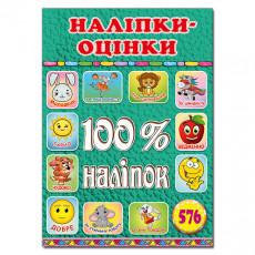 """Книга """"100% наліпок. Наліпки оцінки."""" Зелена gl-920-3"""