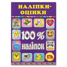 """Книга """"100% наліпок. Наліпки оцінки. Фіолетова gl-921-0"""