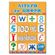 """Книга """"100% наліпок. Літери та цифри. Жовта"""" gl-937-1"""