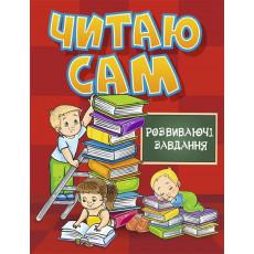 """Книга """"Читаю сам"""" Красная gl-816-9"""