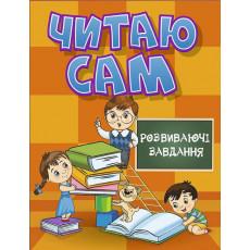 """Книга """"Читаю сам"""" Оранжевая gl-817-6"""