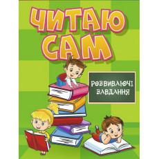 """Книга """"Читаю сам"""" Зеленая gl-819-0"""