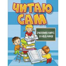 """Книга """"Читаю сам"""" Голубая gl-820-6"""