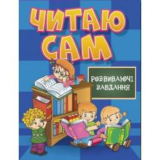 """Книга """"Читаю сам"""" Синяя gl-821-3"""