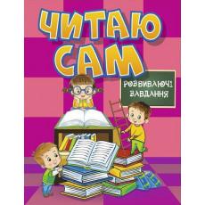"""Книга """"Читаю сам"""" Розовая gl-823-7"""
