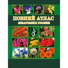 Книга «Повний атлас лікарських рослин» gl-326-3