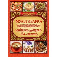 Книга «Мультиварка. Готуємо швидко та смачно.» gl-515-1