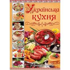 Книга «Українська кухня. Кращі страви.» gl-525-0