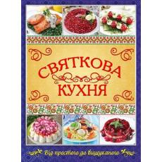 Книга «Святкова кухня. Від простого до вишуканого.» gl-537-3