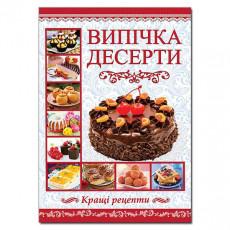 Книга «Випічка. Десерти» gl-544-1