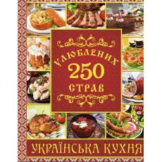 Книга «250 улюблених страв. Українска кухня. Червона» gl-830-5