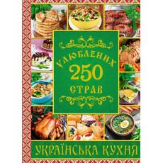Книга «250 улюблених страв. Українска кухня. Зелена» gl-845-9