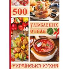 Книга «500 улюблених страв. Українска кухня.» gl-846-6