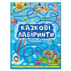Для детей «Казкові лабіринти» Синя gl-313-3