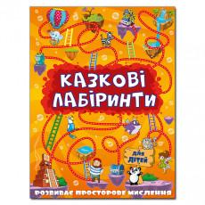 Для детей «Казкові лабіринти» Помаранчева gl-314-0