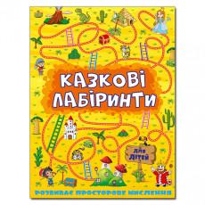 Для детей «Казкові лабіринти» Жовта gl-316-4