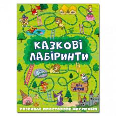 Для детей «Казкові лабіринти» Зелена gl-874-9
