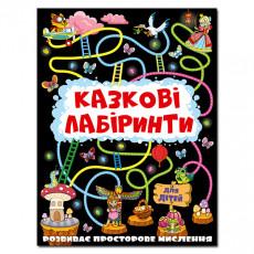 Для детей «Казкові лабіринти» Графітова gl-909-8