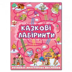 Для детей «Казкові лабіринти» Рожева gl-910-4
