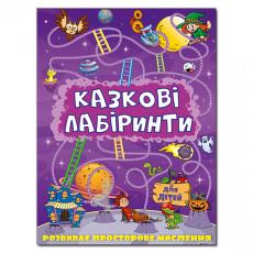 Для детей «Казкові лабіринти» фіолетова gl-315-7