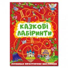 Для детей «Казкові лабіринти» Червона gl-912-8