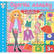 Одягни ляльку (блакитна) gl-785-8