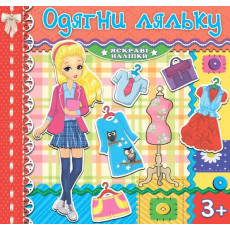 Одягни ляльку (червона) gl-786-5