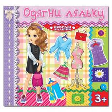 Одягни ляльку (Бузкова) gl-956-2