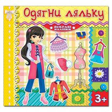 Одягни ляльку (Лимонна) gl-957-9