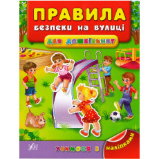 Книжка «ПРАВИЛА безпеки на вулиці» ULA-295-1