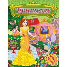 """""""Принцеси. Яскраві наліпки"""" (Зелена) gl-853-4"""