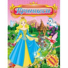 """""""Принцеси. Яскраві наліпки"""" (Рожева) gl-854-1"""
