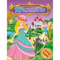 """""""Принцеси. Яскраві наліпки"""" (Фиолетова) gl-855-8"""