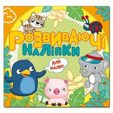 """Книга """"Розвиваючі наліпки для малят."""" Помаранчева gl-923-4"""
