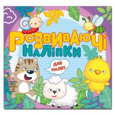 """Книга """"Розвиваючі наліпки для малят."""" Фіолетова gl-924-1"""